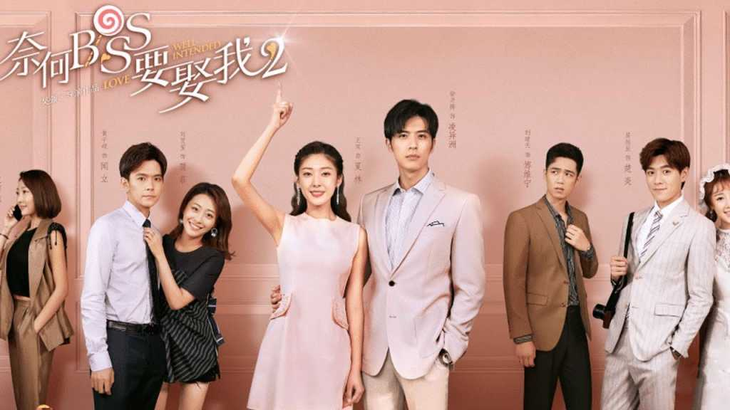film drama cina well intended love 2